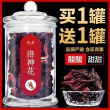 【买一送一】玫瑰茄洛神花干水果茶花茶泡水养生茶女