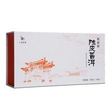 八马茶叶 陈皮普洱茶熟茶礼盒装126克  C1220