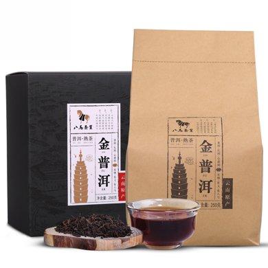 八馬茶葉 云南普洱 信記系列 金普洱 熟普洱 黑茶 家庭裝 茶葉 250克 C0097