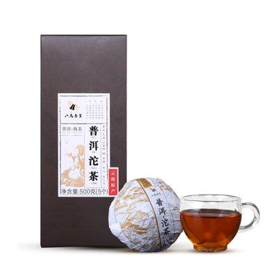 八馬茶葉 云南普洱茶小沱茶熟餅 自飲黑茶5個500克 C1109