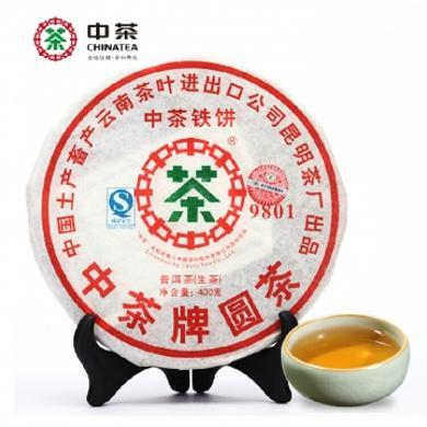 普洱茶 2007年中茶 9801鐵餅 生茶 400克