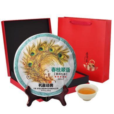 春枝翠语2012年普洱生茶饼布朗山乔木(礼盒装)