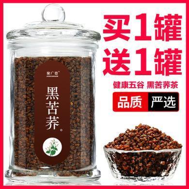 【買一送一】苦蕎茶黑苦蕎麥茶四川大涼山大麥喬麥茶小袋裝全胚麥香型260g