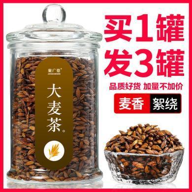 【买一?#25237;?#23454;发三罐】大麦茶清香型苦荞麦小袋装回奶断奶茶