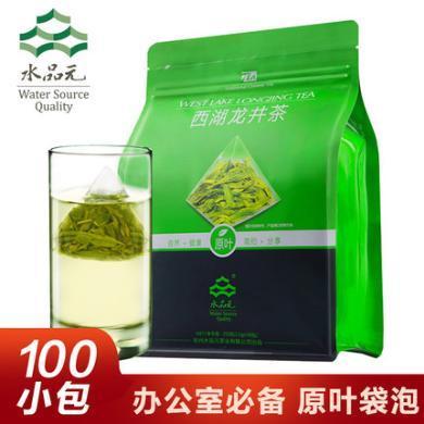 水品元西湖龍井茶三角包袋泡綠茶原葉綠茶新茶綠茶100包SPY05