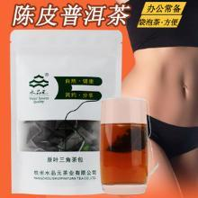 陳皮普洱茶袋泡茶熟普原葉三角茶包2.5g*45SPY31