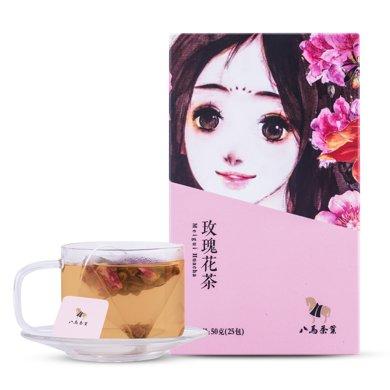 八馬茶葉 玫瑰花草茶小袋裝茶葉簡約50克  E0060