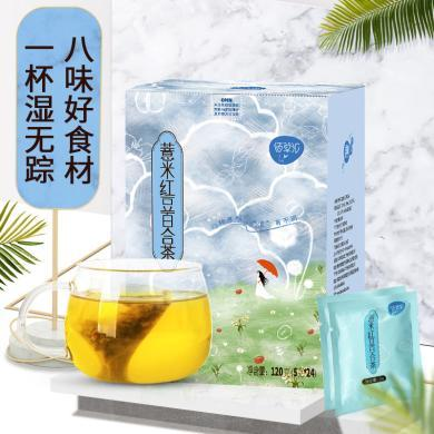 佰草匯 薏米紅豆百合茶薏仁芡實茶苦蕎茶大麥茶葉花茶組合24包/盒