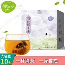 佰草匯 菊苣梔子茶 冬桑葉茶 苦菜葛根百合玉蘭根茶苦苣搭梔子茶5g*10袋