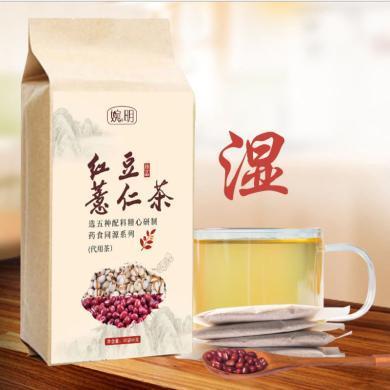 【買一送一】婉明紅豆薏米茶祛濕茶赤小豆薏米茶三清茶口臭養生茶