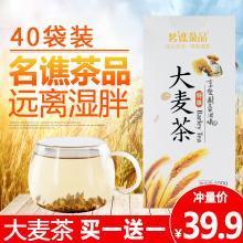 【買一送一】五谷養生保健茶秘制大麥茶濃香麥香型袋泡茶包小袋裝泡茶5g40包