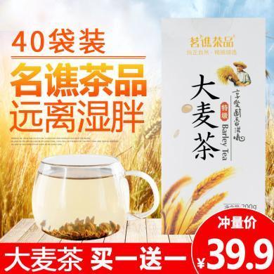 【买一送一】五谷养生保健茶秘制大麦茶浓香麦香型袋泡茶包小袋装泡茶5g40包