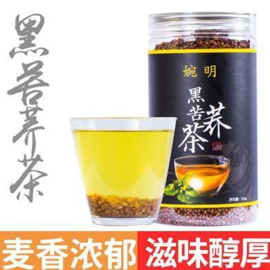 【買一送一】婉明龍珠黑苦蕎茶罐裝蕎麥茶500g水果茶花草茶養生茶