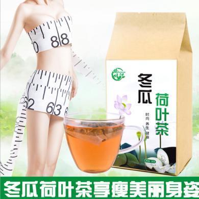 【买一送一】冬瓜荷叶茶大肚子茶玫瑰荷叶茶组合养生茶袋泡茶加工