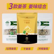 紅棗姜檸檬姜原味姜組合花草生姜老姜湯三角袋泡茶葉SPY26