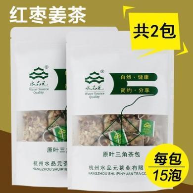 水品元【2包】紅棗姜茶袋泡三角茶包無紅糖原味老姜姜湯SPY18