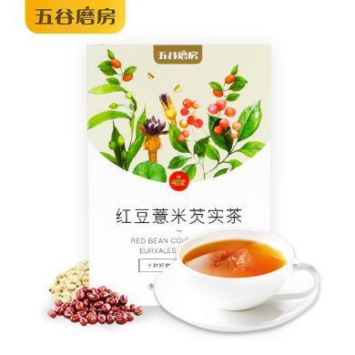 五谷磨房红豆薏米芡实茶赤小豆薏仁茶花茶小袋?#23433;?#34955;