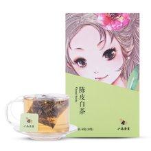 八馬茶業 陳皮白茶小袋裝茶葉簡約40克 Z0019