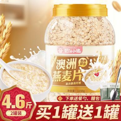 优尚燕麦片4.6斤2罐早餐即食冲饮麦片无糖非脱脂原味纯麦片健身代餐食品