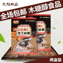 高纤宝 核桃仁黑芝麻糊240g/盒*2 即食糊木糖醇养生膳食纤维粗粮