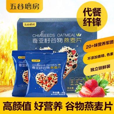 五谷磨房奇亞籽谷物麥片 280g 營養代早餐速食懶人小袋裝即食品水果燕麥