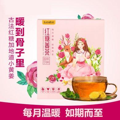 五谷磨房 紅糖姜茶 姜母茶大姨媽紅糖塊生姜速溶姜汁老姜湯