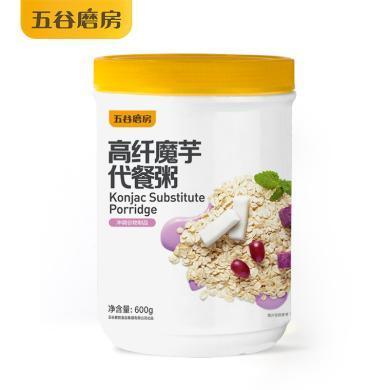 五谷磨房 高纖維魔芋代餐粥紫薯營養粉低飽腹卡即沖代早餐食品