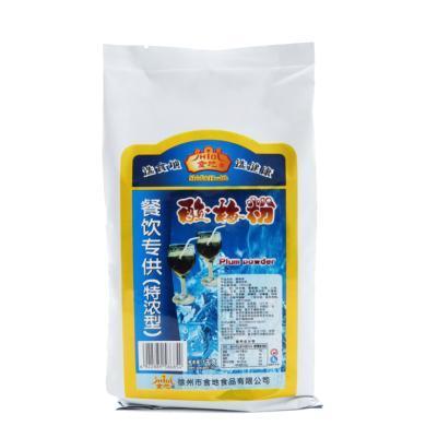 酸梅粉酸梅湯原料1000g烏梅酸梅汁果汁粉沖飲飲料粉速溶
