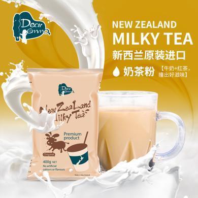 新西蘭進口Dear emma奶茶粉速溶網紅手搖奶茶抖音沖泡袋裝400g