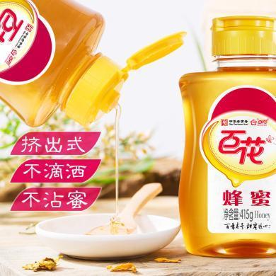 【买一送一】蜂蜜中华老字号百花?#21697;?#34588;天然蜂蜜土取蜂巢蜂蜜峰蜜糖415g/瓶