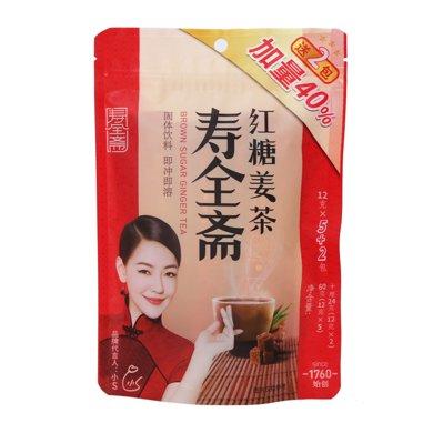 寿全斋红糖姜茶(12g*7)