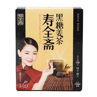 寿全斋黑糖姜茶(120g)
