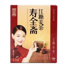 寿全斋红糖姜茶(120g)