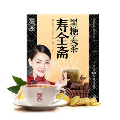 寿全斋黑糖姜茶120g*3盒
