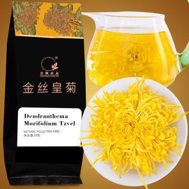 金絲皇菊一朵一杯菊花茶婺源徽州皇菊大黃菊花草茶胎菊茶葉約50朵20g
