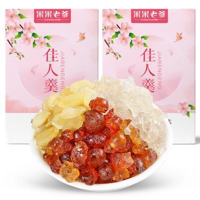 果果老爹桃膠皂角米雪燕組合天然可配特級枸杞雪蓮2盒裝共20袋養顏