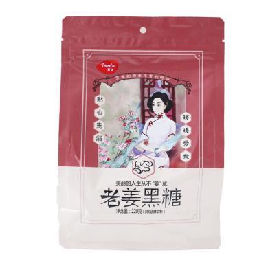 天优老姜黑糖(220g)