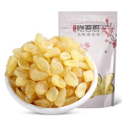 杞里香雙莢皂角米60g 雪蓮子白籽仁非單莢可搭配桃膠雪燕