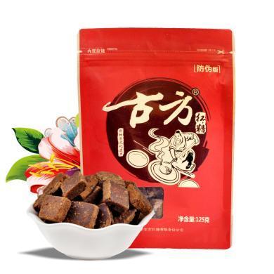 【貴州特產】古方紅糖125g袋裝貴州特產手工老紅糖土紅糖黑糖古法紅糖
