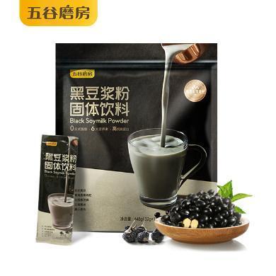 五谷磨房 黑豆豆漿粉 448g 營養早餐非轉基因小袋裝速溶沖飲黑豆漿
