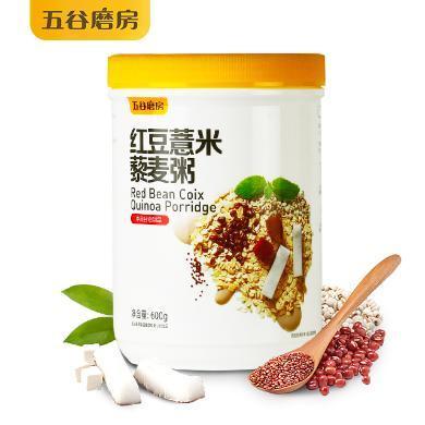 五谷磨房红豆薏米代餐粥650g五谷杂粮代餐粉饱腹赤小豆藜麦粥
