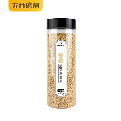 五谷磨房 全胚芽燕麥米 粗糧五谷雜糧粥 燕麥仁