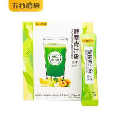 五谷磨房 酵素青汁大麥若葉青汁天然酵素代餐飽腹高纖維