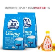 Devondale/德运奶粉 调制乳粉全脂成人奶粉澳洲进口1kg*2袋+500g百花蜜
