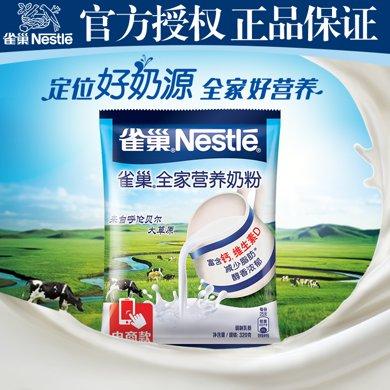 雀巢高鈣牛奶粉 成人中老年學生青少年全家早餐營養甜奶粉純320g