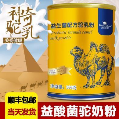 【拍2發3】新疆王牌駱駝奶粉兒童中老年人高鈣全脂純駝奶粉益生菌配方駝乳粉