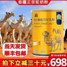 新疆王牌駱駝奶粉兒童中老年人高鈣全脂純駝奶粉益生菌配方駝乳粉