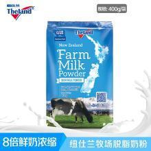 新西蘭原裝進口 紐仕蘭中老年學生成人脫脂奶粉400g*1袋