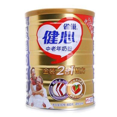 雀巢怡養健心中老年奶粉金裝2合1配方(800g)(800g)(800g)
