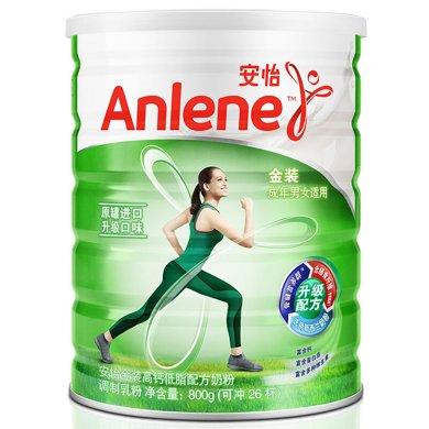安怡金裝高鈣低脂配方奶粉(800g)(800g)(800g)